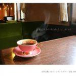 『九州喫茶散歩』 出版記念イベントのおしらせ