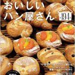 福岡の美味しいパン屋さん