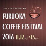 コーヒーアイランド九州・福岡 Fukuoka Coffee Festival