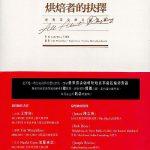『All About Roasting』作者Lulu Wang 共著Tim Wendelboe, Naoki Goto,  Caitlin McCarthy-Garcia
