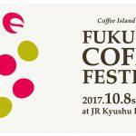 いよいよ明日から!【福岡コーヒーフェスティバル2017】