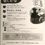 【イベント情報】2017年12月2日「福岡でコーヒーを楽しむ会」