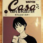 掲載情報『 Casa BRUTUS No.217 カフェとロースター』
