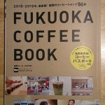 読み応えたっぷりの『FUKUOKA COFFEE BOOK』絶賛発売中です