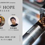 トークイベント『 DRIP OF HOPE』